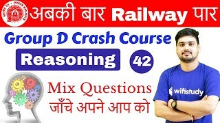 10:00 AM - RRB Group D 2018 | Reasoning by Hitesh Sir | Top Mix Questions