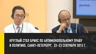Смотреть видео Круглый стол БРИКС по антимонопольному праву и политике, Санкт-Петербург, 22-23 сентября 2015 г. онлайн