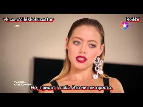 Запах клубники турецкий сериал с русскими субтитрами