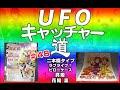UFOキャッチャー道 #48『ラブライブ!ピローケース 星空 凛 西木野 真姫 小泉 …