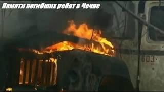 Клип памяти погибших ребят в Чечне