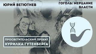 Юрий Ветютнев - Анализ творчества Н.В. Гоголя