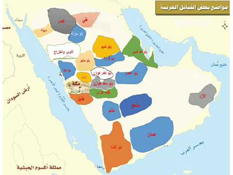 خريطة القبائل العربية قبل الاسلام Youtube