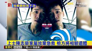 海陸膠艇翻覆意外 36歲上士陳志榮拔管死亡
