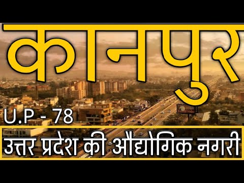 KANPUR CITY FACTS |HISTORY OF KANPUR CITY | KANPUR DISTRICT DOCUMENTARY | KANPUR  UTTAR PRADESH