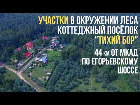 """Участки в КП """"Тихий бор"""", 44 км от МКАД."""