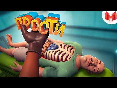 Surgeon Simulator 2 - Когда хирургам скучно