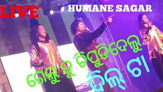 GELLU TU CHUPUDI DELU DILTA BY Humane Sagar Live Stage Perform at SORADA (SAGAR SANGAM A FUSION BAND