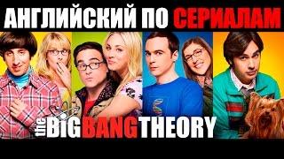АНГЛИЙСКИЙ ПО СЕРИАЛАМ - The Big BANG Theory / TBBT S01E01 / учить английский Школа Джобса