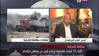 بالفيديو.. محافظ الشرقية: إقالة 79 قياديا بالمحليات لثبوت فسادهم