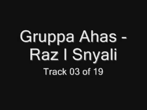 Gruppa Ahas - Raz I Snyali (Группа Ахас - Раз и сняли) Chastushki Частушки