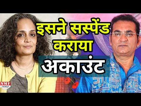 Abhijeet ने Account Suspend कराने के पीछे बताया Arundhati Roy का हाथ