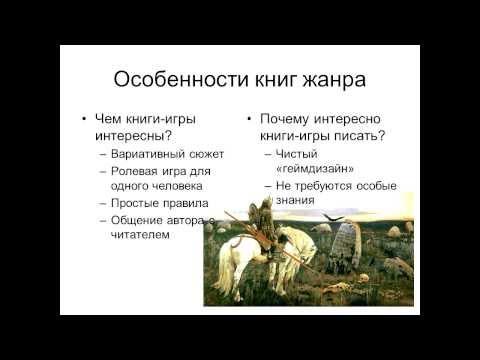 Книги-игры на Ролекон-2013