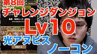実況【パズドラ】第8回チャレンジダンジョンLv10【光アヌビスノーコンクリア】