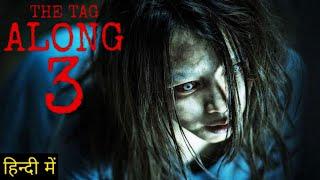 The Tag Along 3 Devil Fish (2018) Full Horror Movie Ending Explained in Hindi | Movies Ranger Hindi