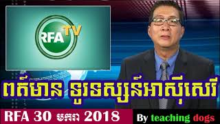 RFA Khmer Live TV 2018 | RFA Khmer Radio 2018 | Cambodia Hot News | Morning, On Tue 30 January 2018