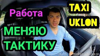 Работа в такси уклон МЕНЯЮ ТАКТИКУ