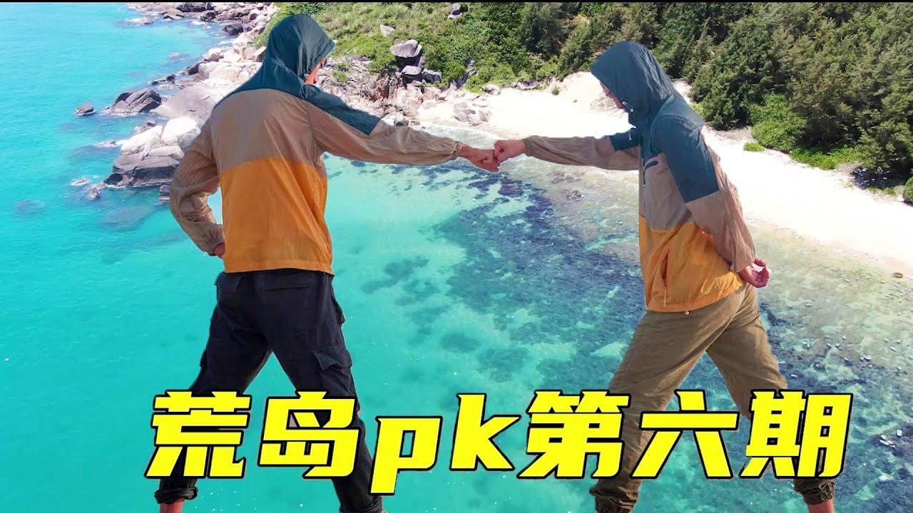【探索兄弟】荒島生活第6集!一開始就遇到瓶頸,現實比想像的更可怕