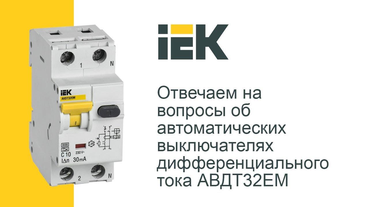 Download Отвечаем на вопросы об автоматических выключателях дифференциального тока АВДТ32ЕМ IEK®️!