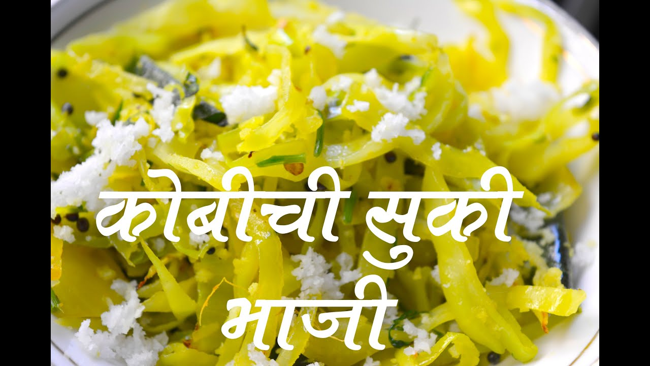 kobichi bhaji recipe in marathi youtube forumfinder Image collections