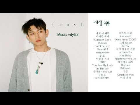 광고없는 크러쉬(Crush) 노래모음 (신곡 포함) + Crush song without ads