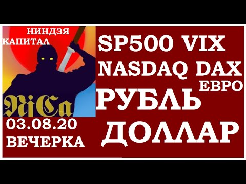 Курс ДОЛЛАРА на сегодня,курс рубля,курс евро, DXY,SP500,VIX,NASDAQ,DAX, 03.08.20 вечерка
