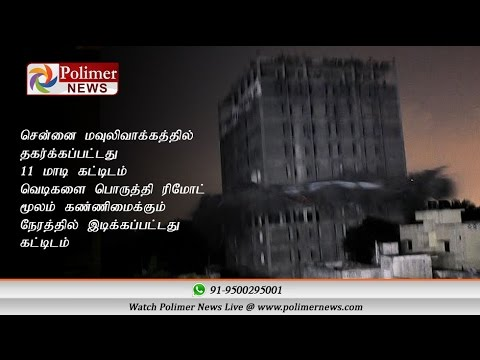 Chennai Moulivakkam : The Demalition of the 11- Storey  building Live Video