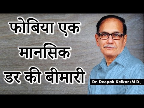 Phobia Social Anxiety Fear - Psychology - Hindi - by Dr. Deepak Kelkar