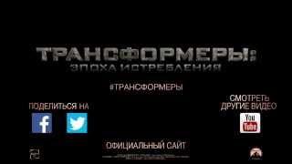Трансформеры 4  Эпоха Истребления — Русский трейлер
