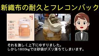 新織布(本体生地)の耐久性とフレコンバック、1分動画セミナー