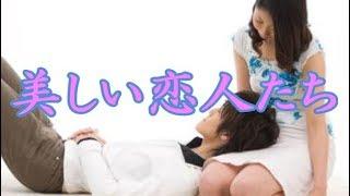 三田明 - 美しい恋人たち