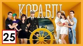 Сериал Корабль 2 сезон 25 серия СТС