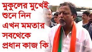 Baixar মমতার মুখোশ খুলে দিচ্ছে মুকুল রায় - Mukul Roy BJP Today Latest Speech on Malda about Mamata Banerjee