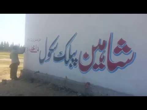 Nastaliq  wall chaking