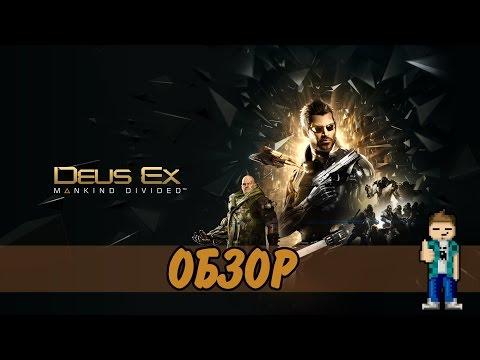 Обзор Deus Ex: Mankind Divided - Второй раз сработало на пол шишечки?