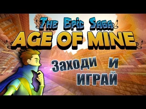 Age Of Mine лаунчер скачать - фото 9