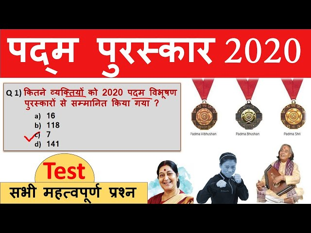 पद्म पुरस्कार 2020 | Padma Awards 2020 | All Important Questions | SSC | PSC | Railway Exam