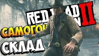 Red Dead Redemption 2 - Прохождение - Часть 23 - ПОМОЩНИК ШЕРИФА