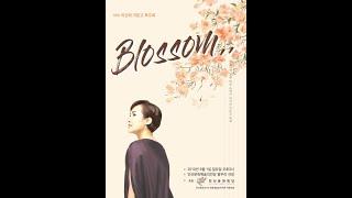 이선희 거문고 독주회  'Blossm'     2019…