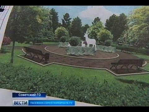 Нижний парк Зеленокумска получит вторую жизнь