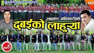 New Deuda Dohori Song 2017/2074 | Dubaiko Lahure - Binod Bajurali & Tika Pun Ft. Laxman Adhikari