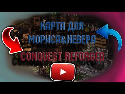 Карта Для:  Moris&Never | Город В Майнкрафт | Conquest Reforged