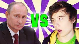ИВАНГАЙ против ПУТИН! Опрос фанатов (eeoneguy,putin vladimir)