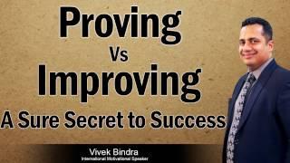 Proving vs Improving, A Sure Secret to Success by the Best Management Guru: Mr Vivek Bindra