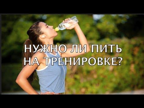 Нужно ли пить на тренировке? Как пить воду на беговой тренировке? Валерий Жумадилов.