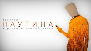 """""""Паутина"""" - Короткометражный фильм (Трейлер)"""