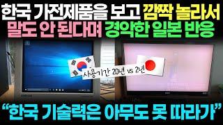 일본반응 | 한국 가전제품 보고 말도 안 된다며 경악한…
