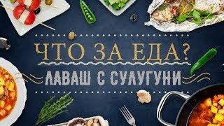 """Лаваш с зеленью и сыром сулугуни. Лучший рецепт от """"Что за еда?"""" №6"""