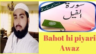 SURAH AL FIL With Urdu Translation