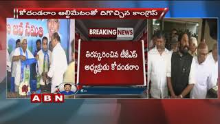 Seat sharing TJS' ultimatum to Congress | ABN Telugu